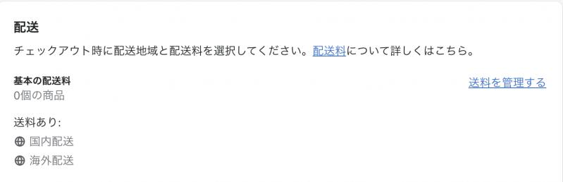 配送と配達ページで「送料を管理する」をクリックする