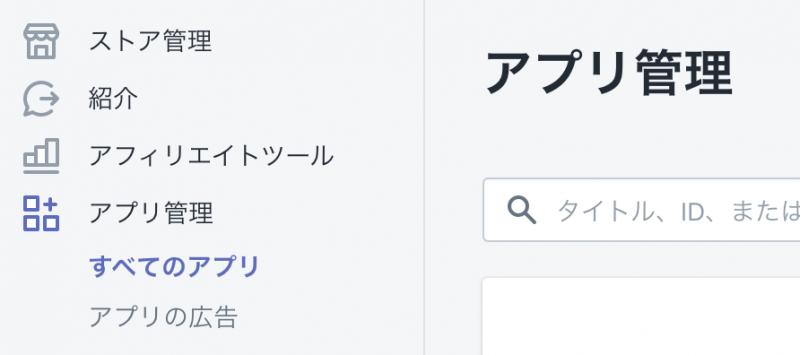 Shopifyパートナーのダッシュボード