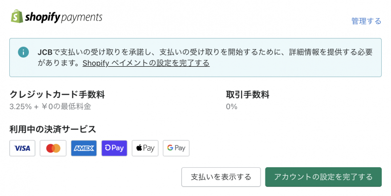 Shopify Paymentの利用方法