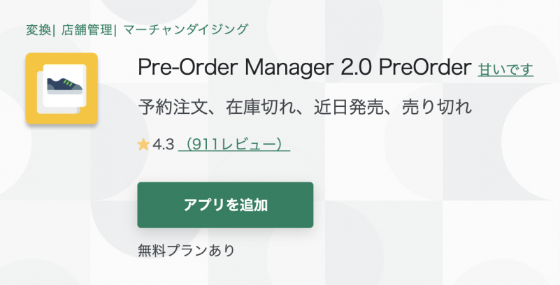 Pre Order Manager