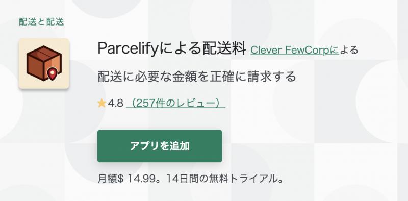 Parcelify