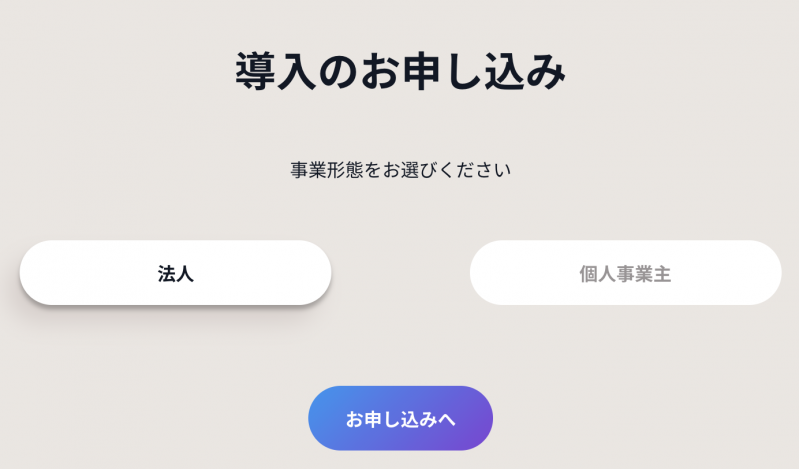 Paidy導入の申し込み